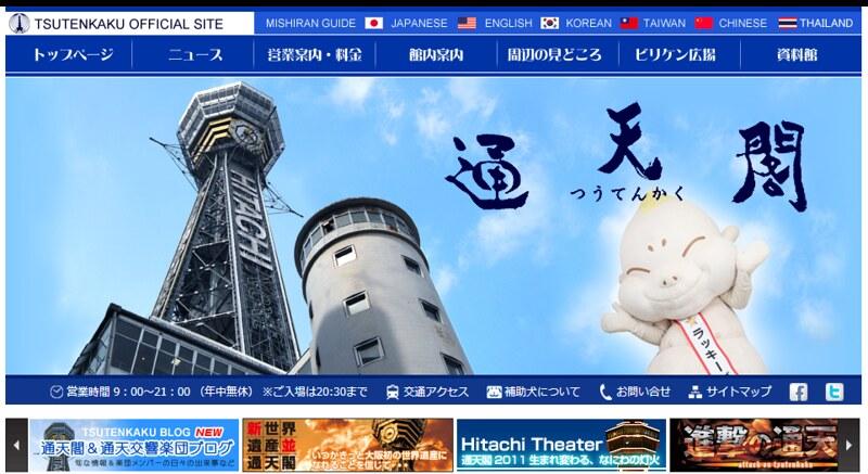 通天閣(つうてんかく)オフィシャルサイト