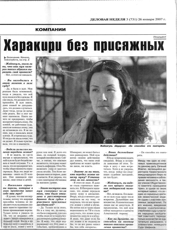 Харакири без присяжных // Деловая Неделя, 26 января 2007