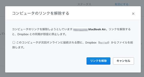 Dropbox Remotewipe