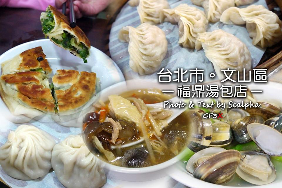 台北文山-福鼎湯包