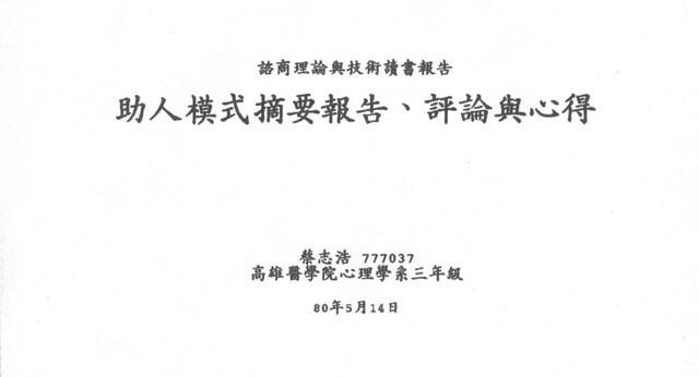 1991-05-14 (21.5 cm x 11.6 cm)