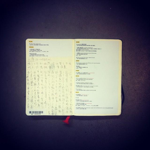 上海筆記(一)。