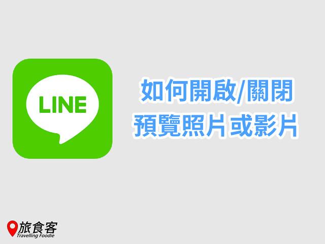 LINE-預覽照片