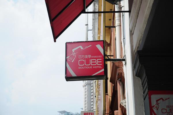 四方美學Cube Boutique Hotel