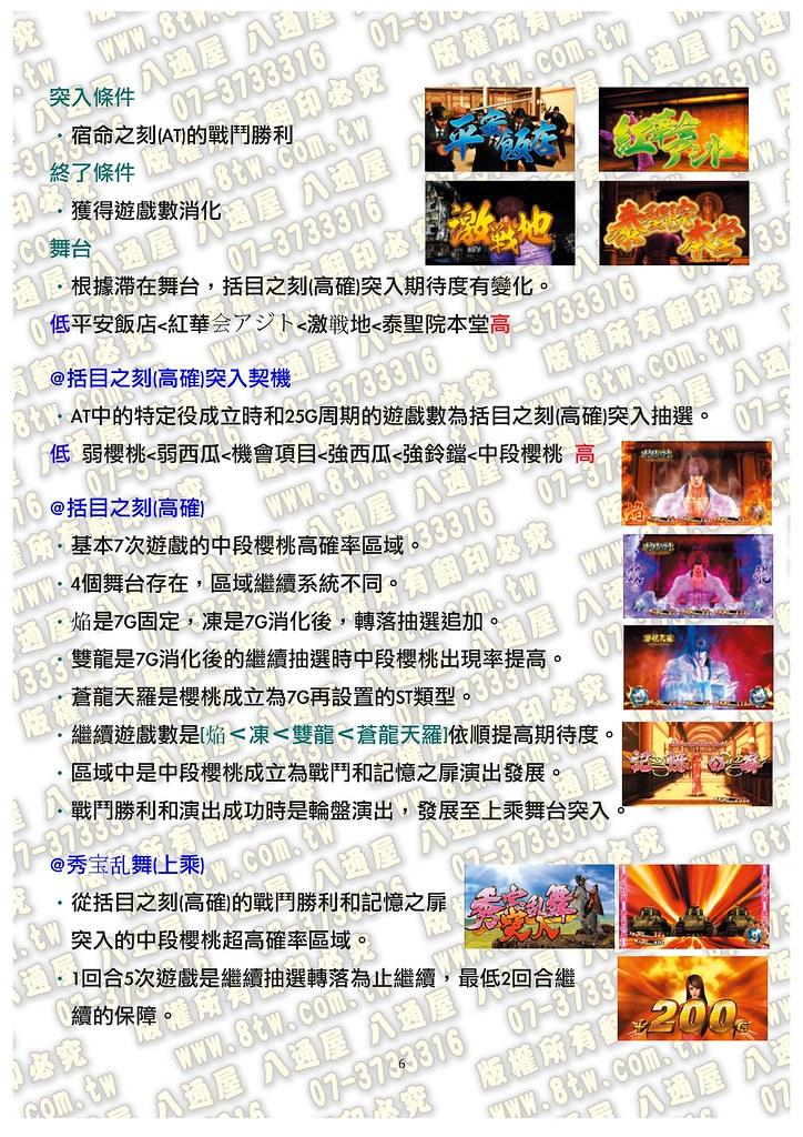 S0217蒼天之拳2  中文版攻略_Page_07