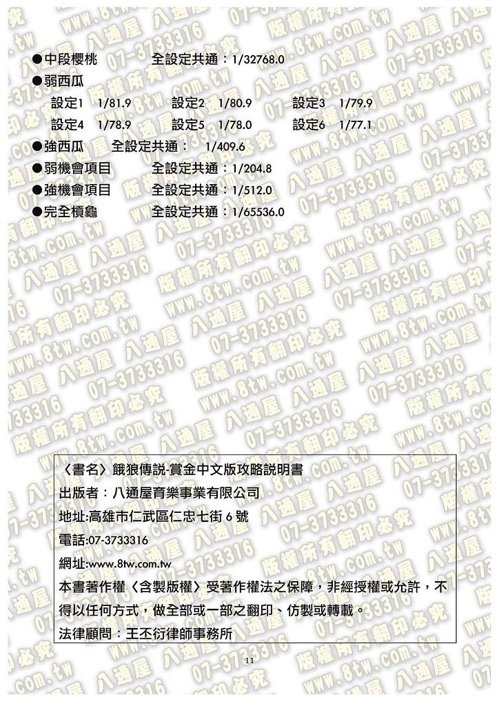 S0214餓狼傳說-賞金 中文版攻略_Page_12