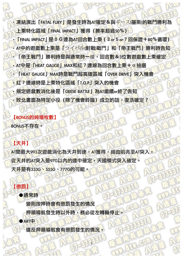 S0214餓狼傳說-賞金 中文版攻略_Page_03