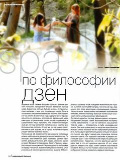 1_Журнал «Красивый бизнес» №7