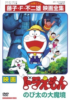 Doraemon Movie 03: Nobita&#39s Great Demon - Doraemon Movie 3 | Doraemon: Nobita and the Haunts of Evil | Doraemon: Nobita no Daimakyou