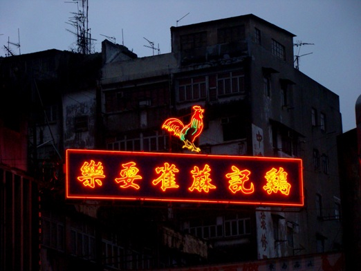 Kai Kee Mahjong, Photo courtesy of Living in Kwun Tong