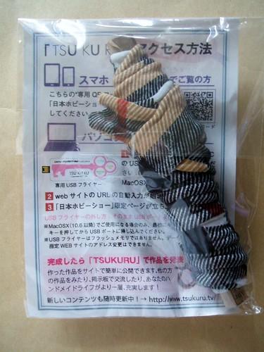 2014日本ホビーショー TSUKURU 2014日本ホビーショー限定ページ 指編みブレスレット材料