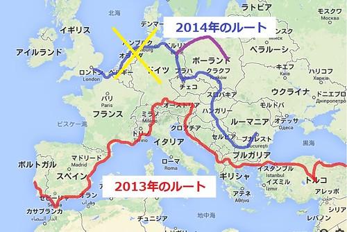 ヨーロッパのルート2