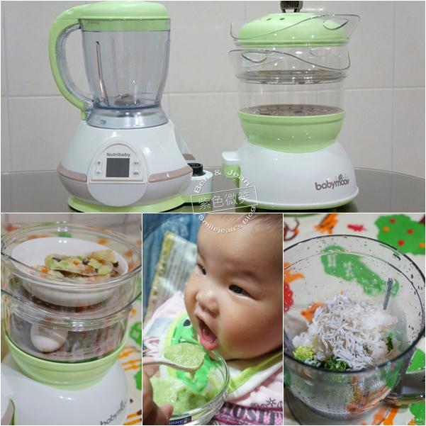 Baby moov寶寶副食品調理機~五合一打泥、蒸煮、溫奶、解凍、消毒,一台抵五台