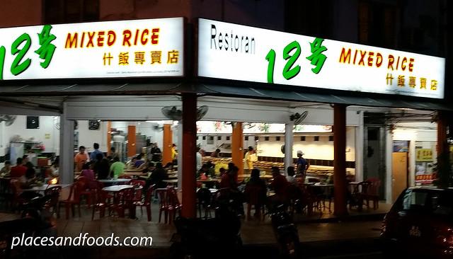 restoran 12 mixed rice yulek