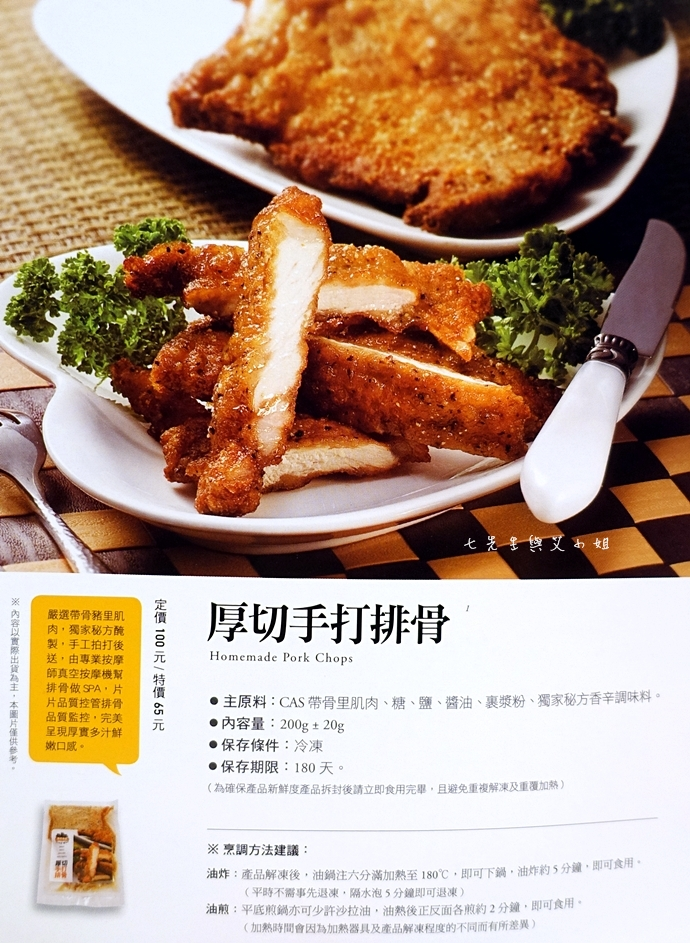 6 濎好食品 厚切手打排骨 鮮嫩雞腿排