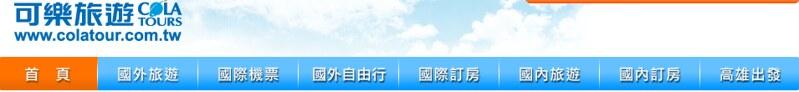 旅遊品牌No.1【可樂旅遊–康福旅行社】