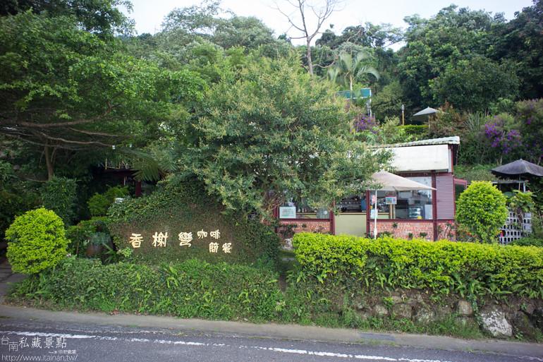 台南私藏景點--香榭彎咖啡 (1)