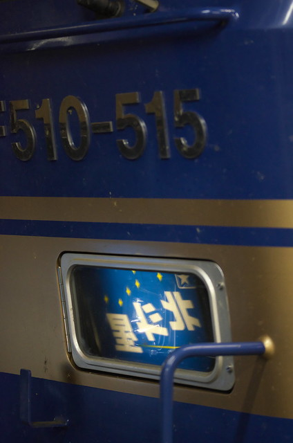 Tokyo Train Story 上野駅にて 北斗星 2014年9月14日