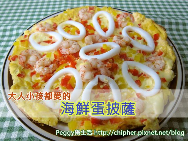 海鮮蛋披薩