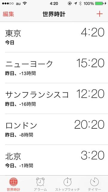 iOS8世界時計