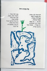 11558  Israel Jewish Poet Art Rachel