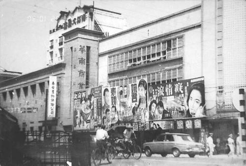 高雄前金區_新國際西餐廳_塩埕區光復戲院
