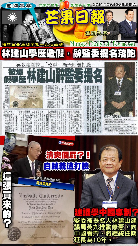 140920芒果日報--黨國黑幕--林建山爆假學歷,辭監委提名落跑