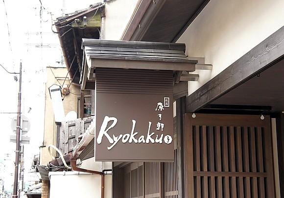 京都必吃美食老店咖哩04
