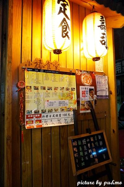 小椿食堂 (9)