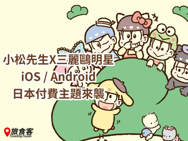 LINE 主題-小松先生×三麗鷗明星