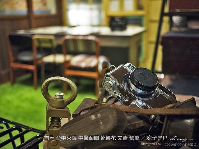 首禾 台中火鍋 中醫商圈 乾燥花 文青 餐廳 17