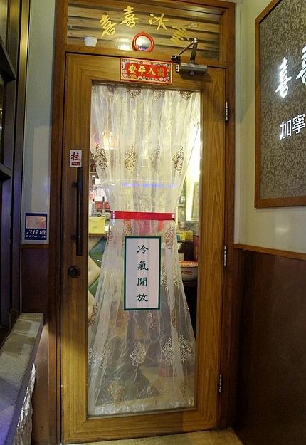 香港必吃喜喜冰室03