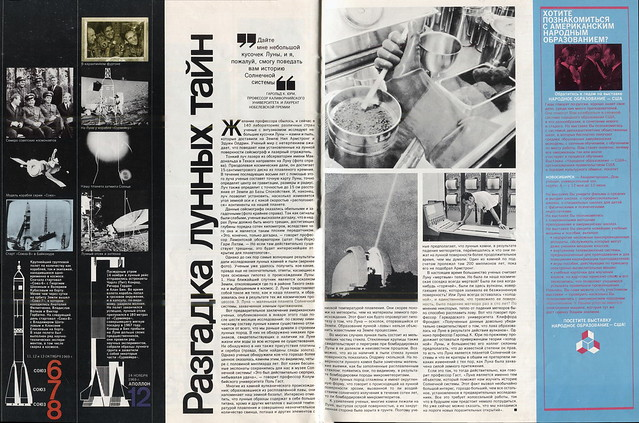 Страницы 52-53