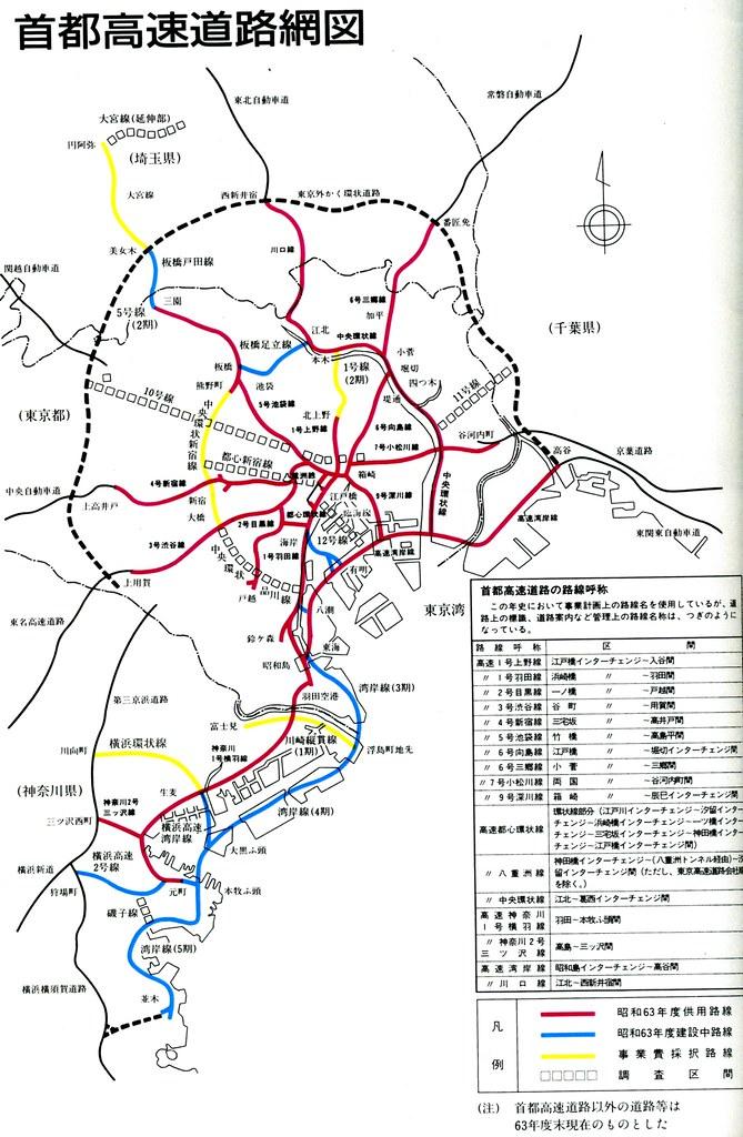 昭和63年の首都高速道路計画