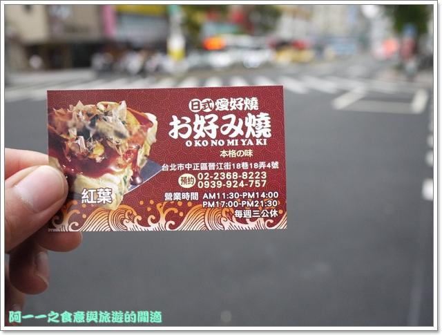 台北捷運古亭站美食日式料理大阪燒愛好燒紅葉image039