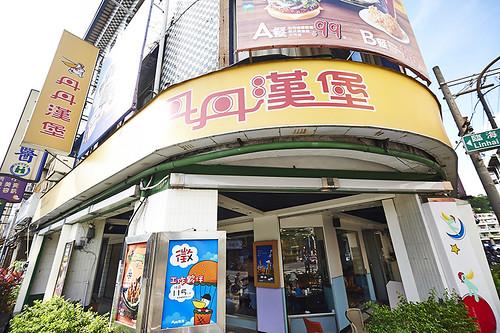 高雄-丹丹漢堡-西子灣店-麵線羹-炸雞 (23)