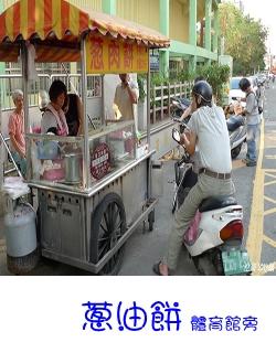 鳳山-蔥油餅