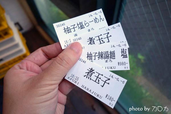 14日本東京原宿車站AFURI阿夫利拉麵