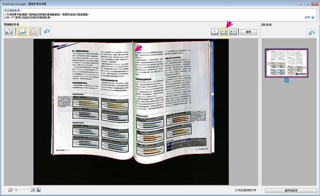 一面一頁存檔-1