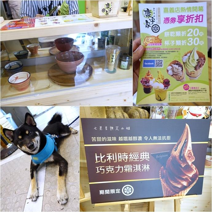 5 康宇家宇治抹茶手作甜品