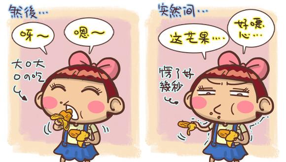 生活漫畫水瓶女王3