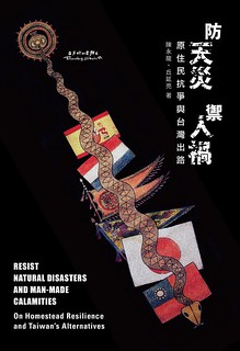 《防天災 禦人禍:原住民抗爭與台灣出路》書籍封面