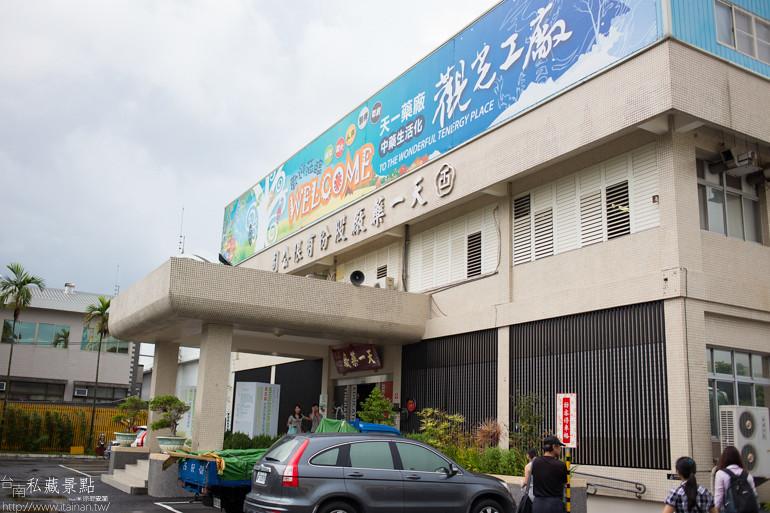 台南私藏景點- Mr 微笑館,天一藥廠觀光工廠 (12)