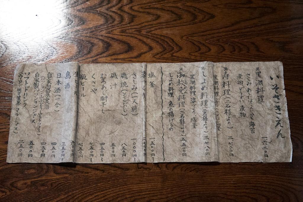 いそざきえん 八丈島 取材 #tokyoreporter #tokyo #tamashima #hachijojima