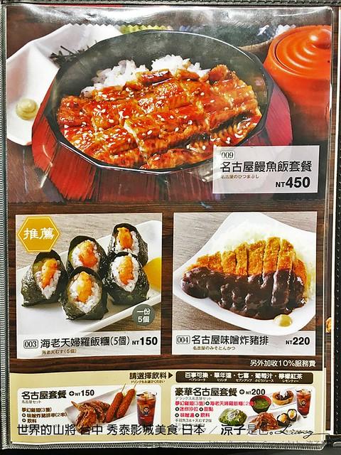 世界的山將 台中 秀泰影城美食 日本 1