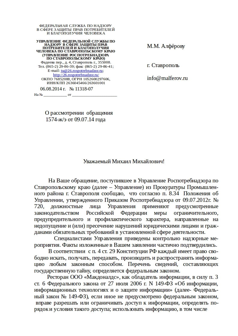 Роспотребнадзор 2014-08-06 (Макдлоналдс) 1