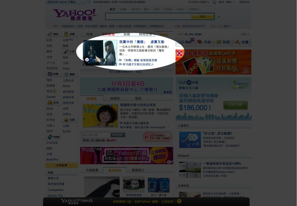Augmented Mirror on Yahoo HK front page