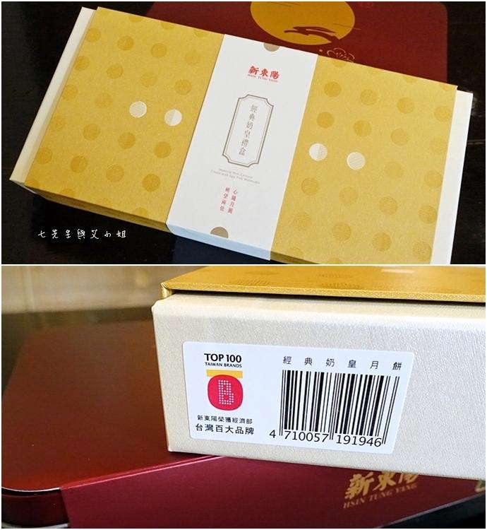 2 新東陽 中秋禮盒 經典奶皇月餅禮盒經典廣式月餅禮盒2號