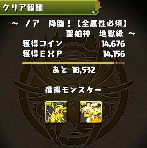 vs_noah_result_140818