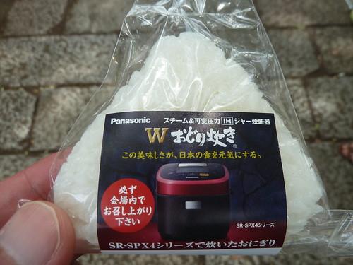 Wおどり炊きで炊いたお米のおにぎり!